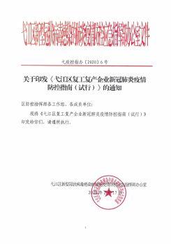 关于印发复工复产企业防控指南的通知宣传画册