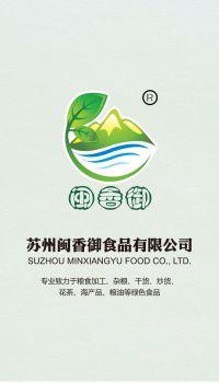 苏州闽香御食品有限公司 电子杂志制作平台