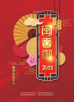 蘇州閩香御食品有限公司,翻頁電子書,書籍閱讀發布