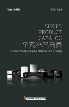 产品目录电子书 电子书制作平台