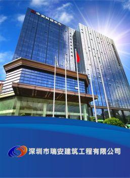 深圳瑞安建筑工程有限公司电子画册