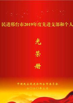 民进邢台市2019年度先进支部和个人光荣册电子刊物