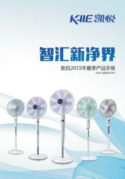 2015年 夏季產品圖冊