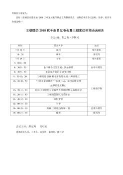 2018王朝家纺招商会流程7月29日电子画册