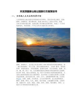 天龙顶国家山地公园旅行方案策划书电子宣传册