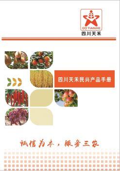 四川天禾产品手册
