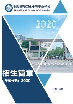 长沙博雅卫生中等专业学校2020年招生简章 电子书制作软件
