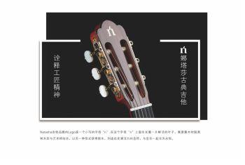娜塔莎古典吉他电子杂志