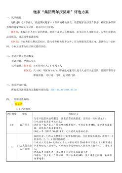 """链家""""周年庆奖项""""评选方案(2)电子刊物"""