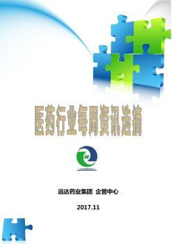 医药行业每周资讯选摘(11月4-11月10日),电子期刊,电子书阅读发布