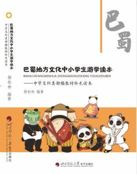 巴蜀地方文化中小学生游学读本电子书