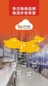 新亦源仓网介绍,数字画册,在线期刊阅读发布