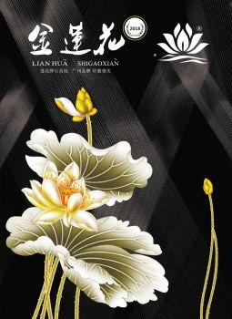 莲花制石膏线2020电子书