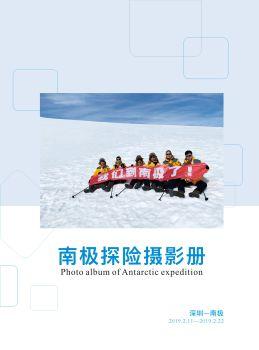 南极旅游画册 电子杂志制作平台