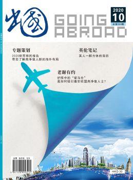 2020年10月出國雜志 電子書制作軟件