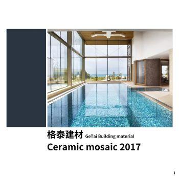 格泰建材陶瓷马赛克2017电子画册