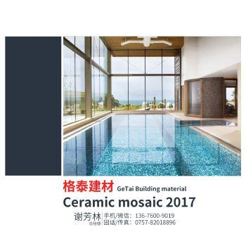 中山市格泰建材陶瓷马赛克电子画册