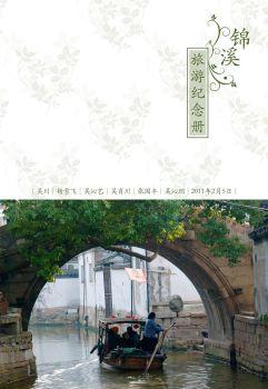 2011锦溪旅游相册 电子书制作软件