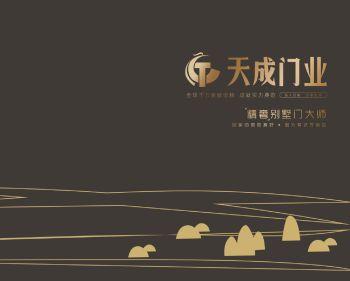 2021天成别墅大门电子画册