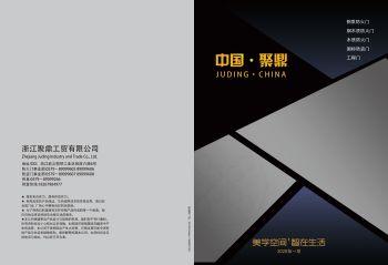 欣聚福门业——中国聚鼎电子画册