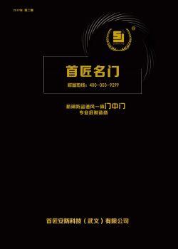 首匠名门,电子画册,在线样本阅读发布