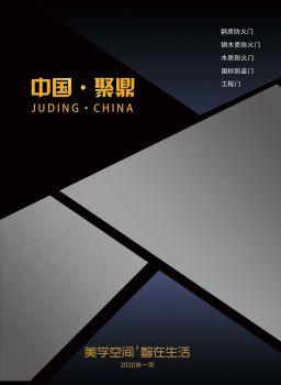 中国聚鼎电子宣传册
