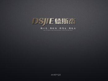 DSJIE2019唯美智造 電子書制作軟件