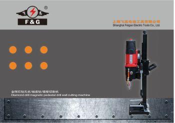 飞高电动工具产品册电子书