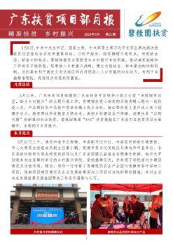 碧桂园集团扶贫办广东扶贫项目部3月月报电子画册