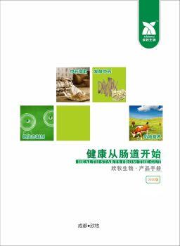 乾坤集團-欣牧生物產品手冊(2020),電子期刊,電子書閱讀發布