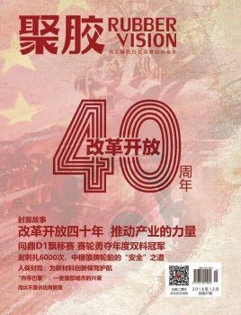 《聚胶》201812 化工橡胶行业专业财经媒体