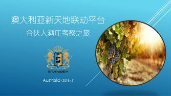 澳大利亚新天地联动平台合伙人酒庄考察之旅电子杂志