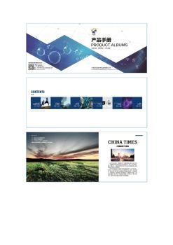 许昌百昌纳米科技有限公司产品画册