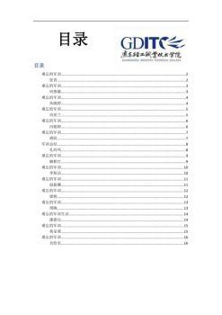 网店151军训总结宣传画册