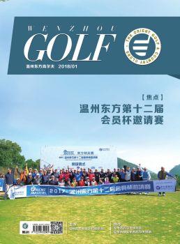 2018年1月东方高尔夫杂志