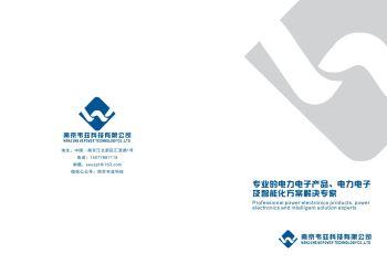 南京韦兹科技有限公司  电子画册