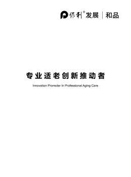 保利和品产品画册