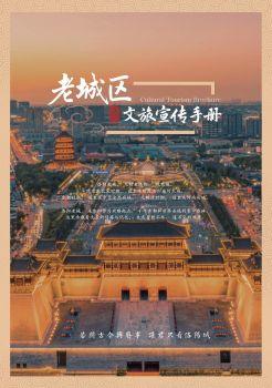 老城(cheng)區文旅手冊(ce)4