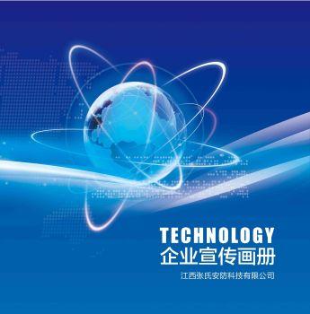 张氏安防科技宣传画册