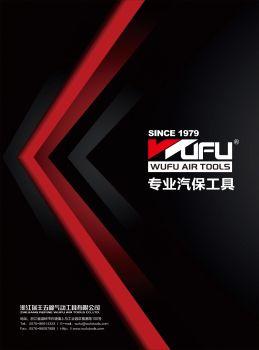 五福汽修钣喷系列产品电子样册 电子书制作平台
