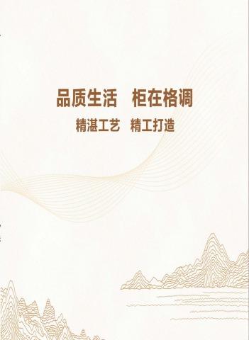 广东浴室柜 电子书制作软件