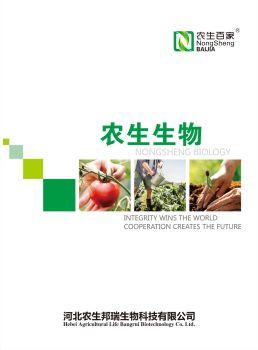 河北农生产品画册 电子书制作平台