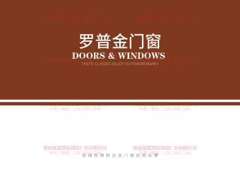 罗普金门窗电子画册