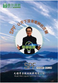 SPF電子手冊