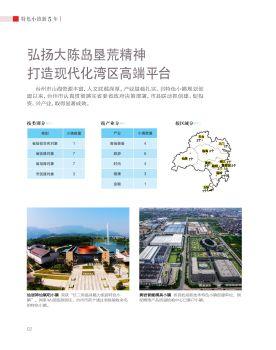 地市情况-台州电子书