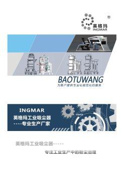 英格玛产品样册,翻页电子画册刊物阅读发布
