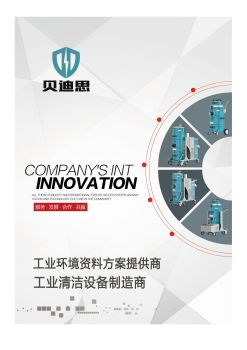 貝迪思工業吸塵器生產廠家電子樣冊