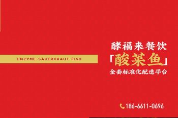 酵福来餐饮「酸菜鱼」全套标准化配送平台手册