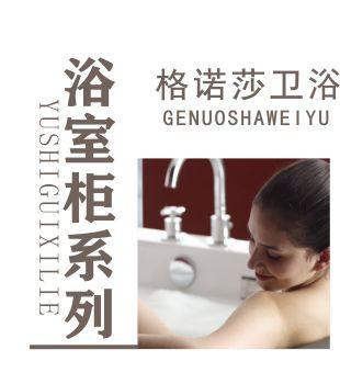 格诺莎卫浴电子画册