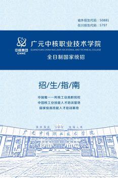广元中核职业技术学院招生指南 电子书制作软件